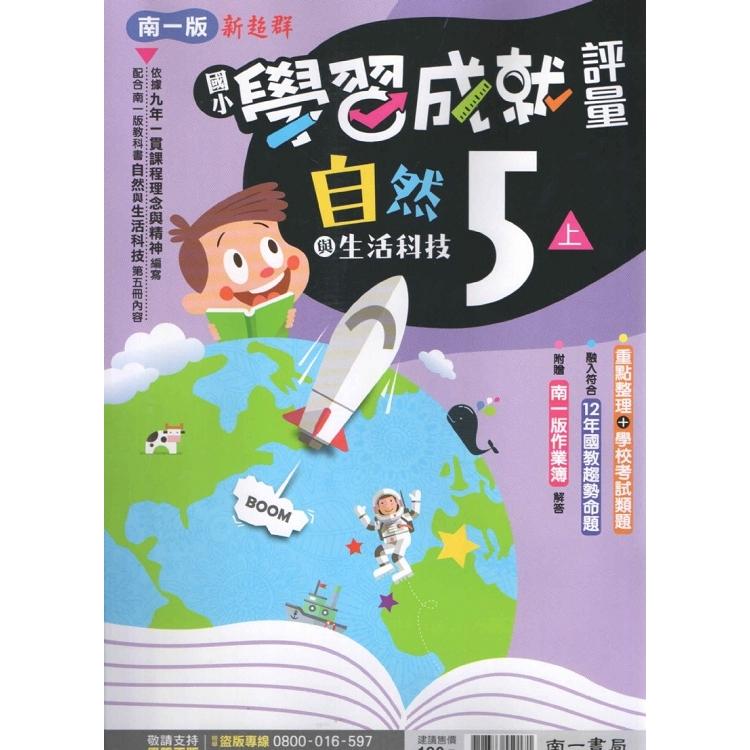 國小南一新超群評量自然五上(108學年)