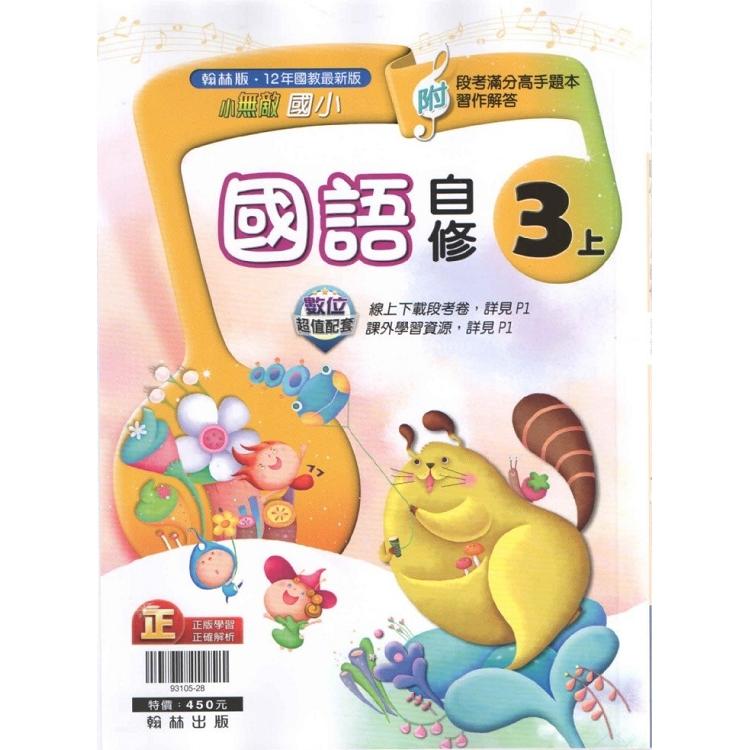 國小翰林小無敵自修國語三上(108學年)