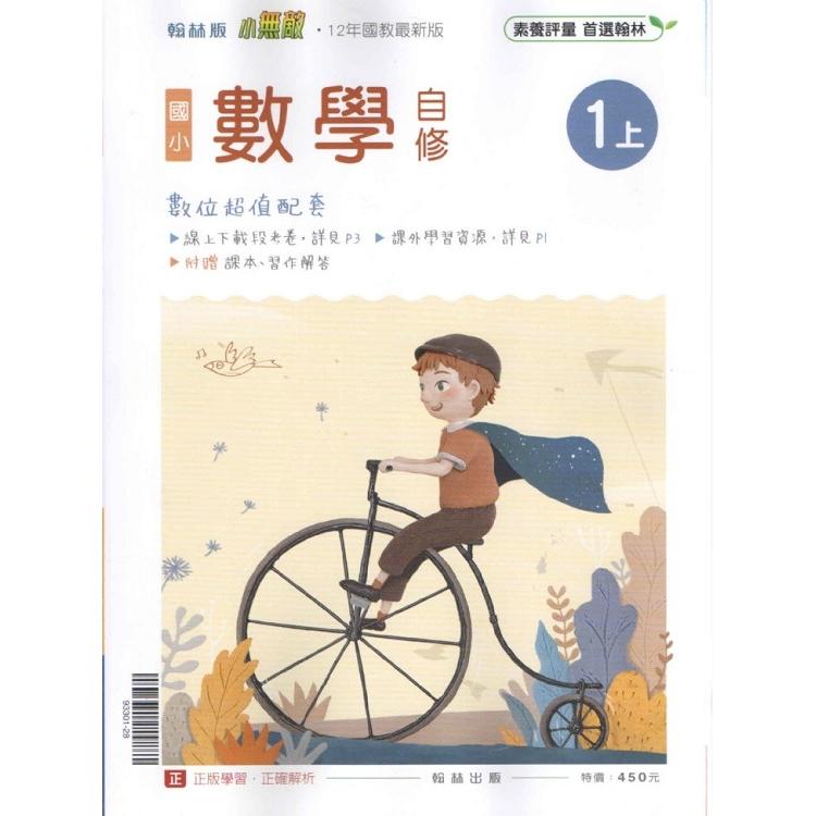 國小翰林小無敵自修數學一上(108學年)