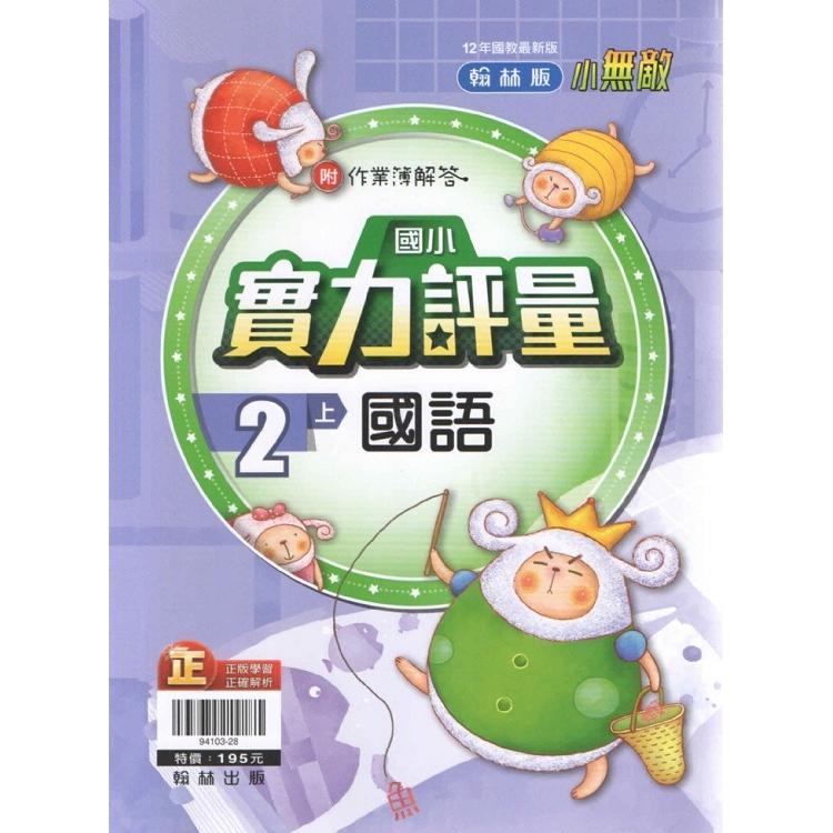 國小翰林小無敵實力評量國語二上(108學年)