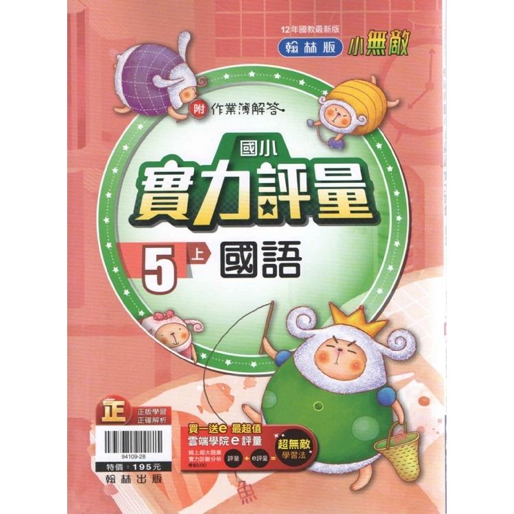 國小翰林小無敵實力評量國語五上(108學年)