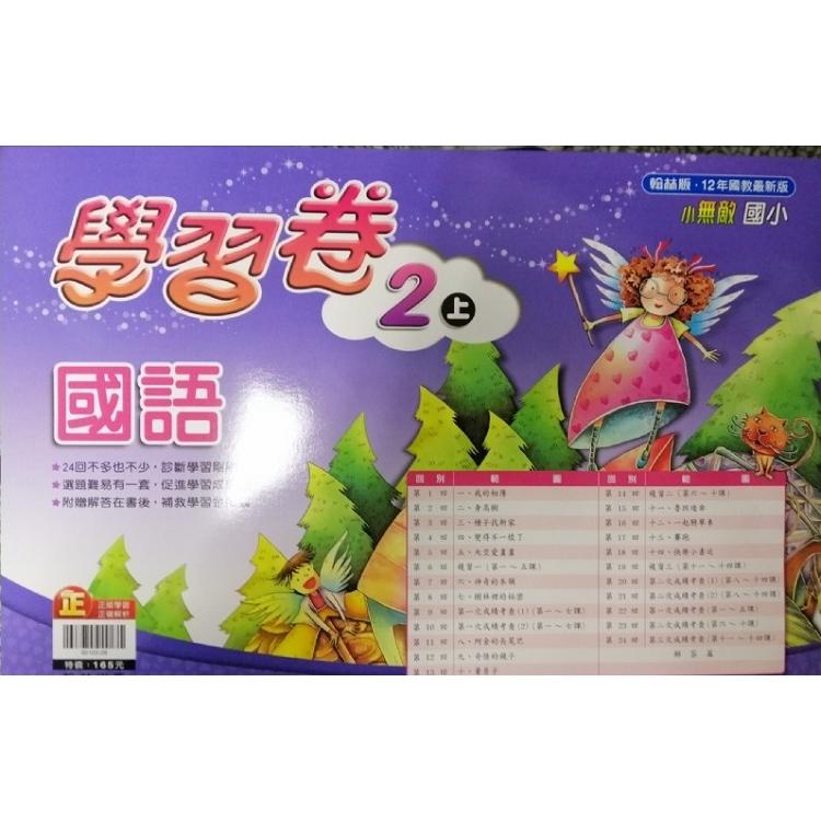 國小翰林小無敵學習卷國語二上(108學年)