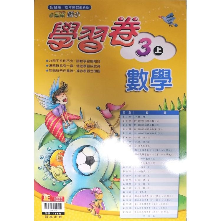 國小翰林小無敵學習卷數學三上(108學年)