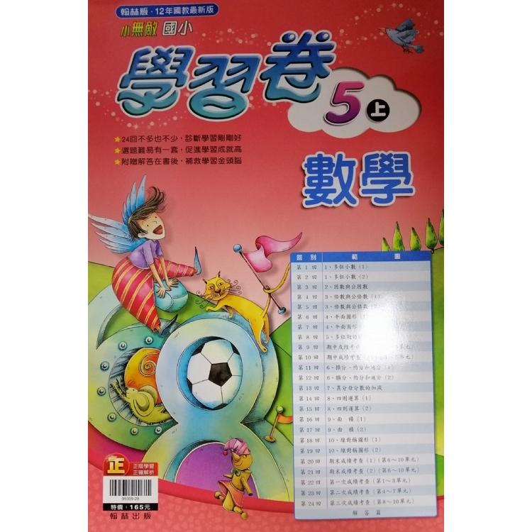國小翰林小無敵學習卷數學五上(108學年)