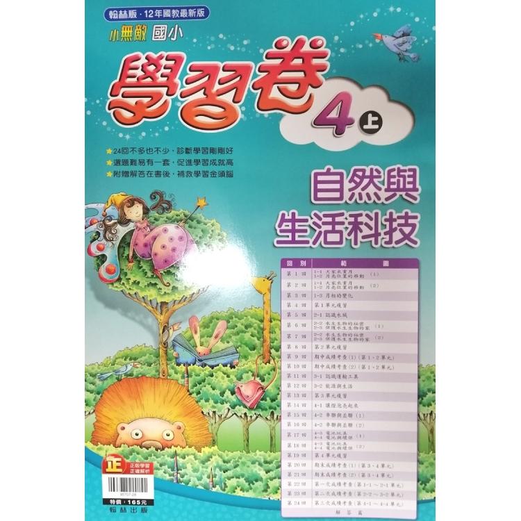 國小翰林小無敵學習卷自然四上(108學年)