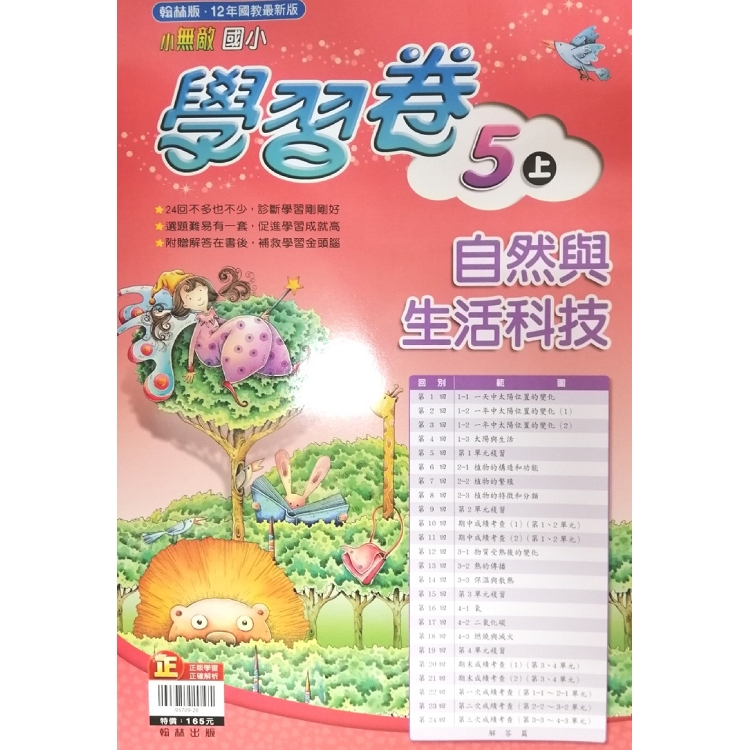 國小翰林小無敵學習卷自然五上(108學年)