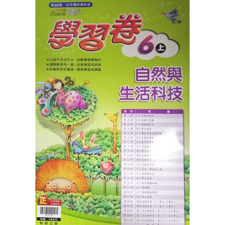 國小翰林小無敵學習卷自然六上(108學年)