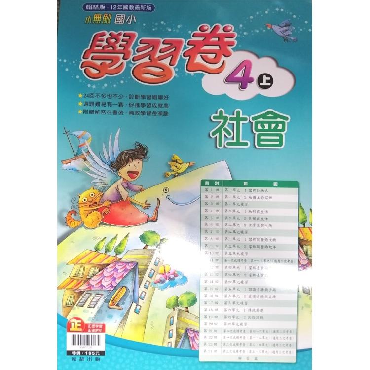 國小翰林小無敵學習卷社會四上(108學年)