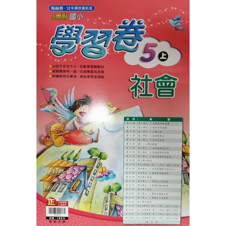 國小翰林小無敵學習卷社會五上(108學年)