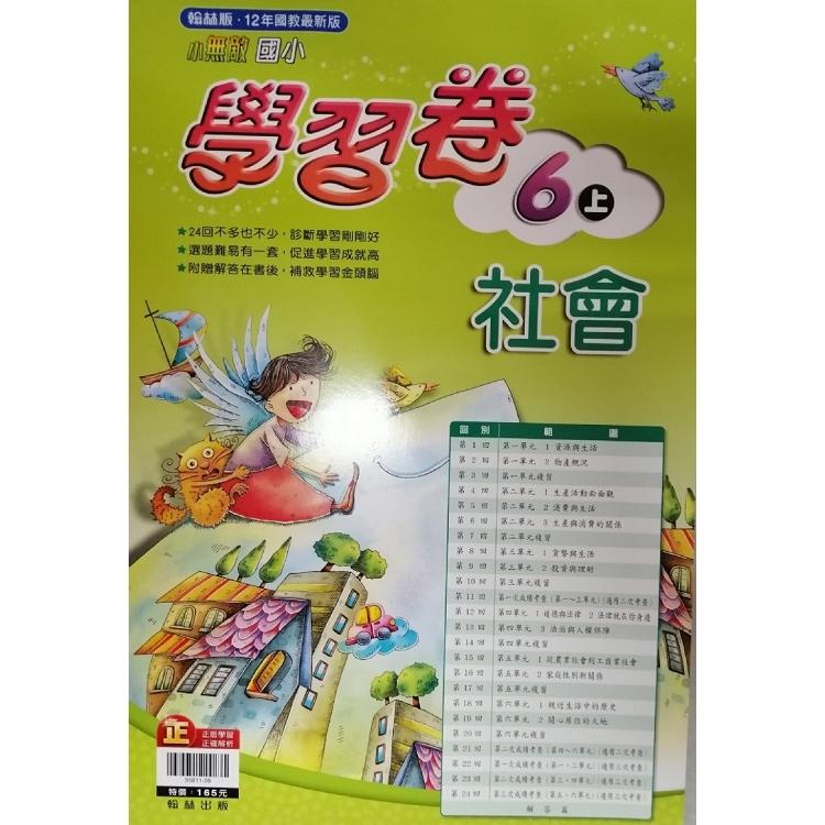 國小翰林小無敵學習卷社會六上(108學年)