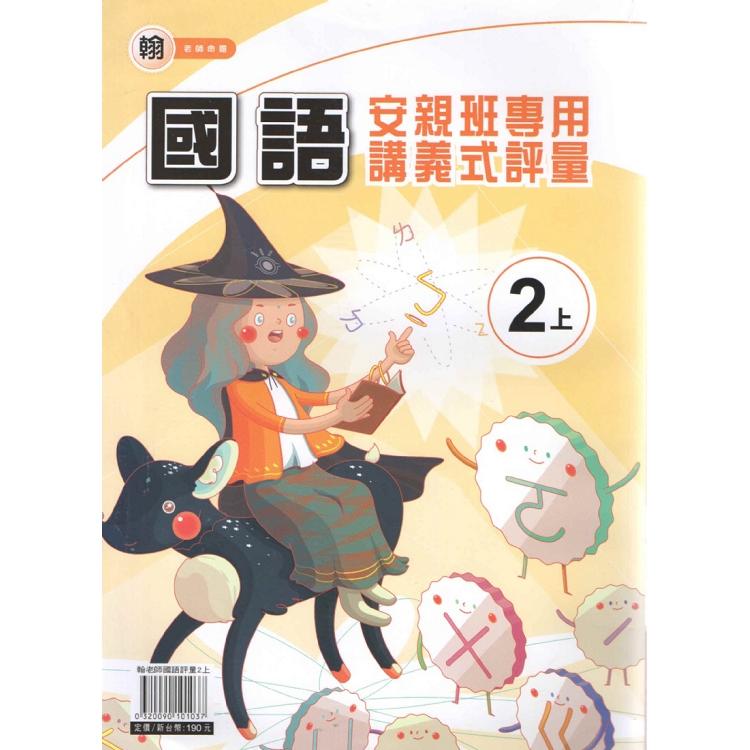 國小(翰老師)國語評量講義二上(108學年)