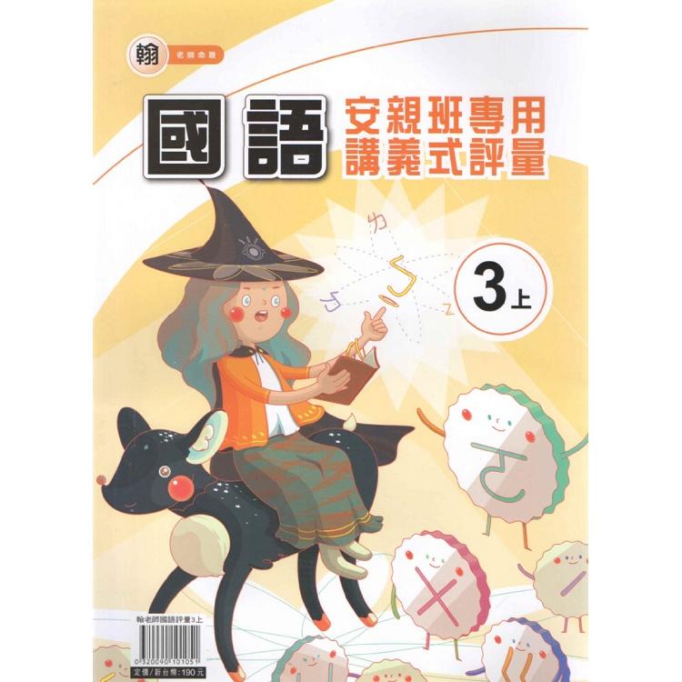 國小(翰老師)國語評量講義三上(108學年)