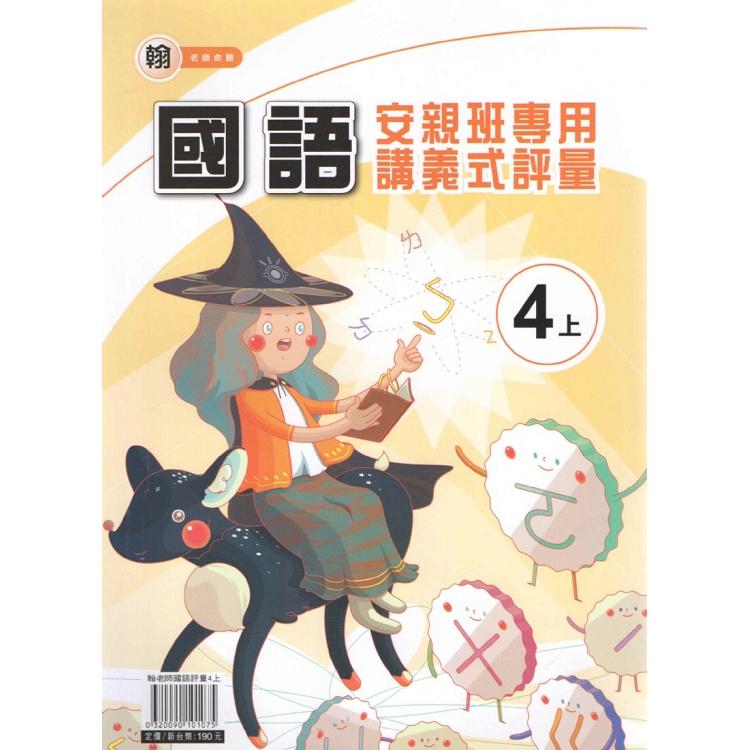 國小(翰老師)國語評量講義四上(108學年)