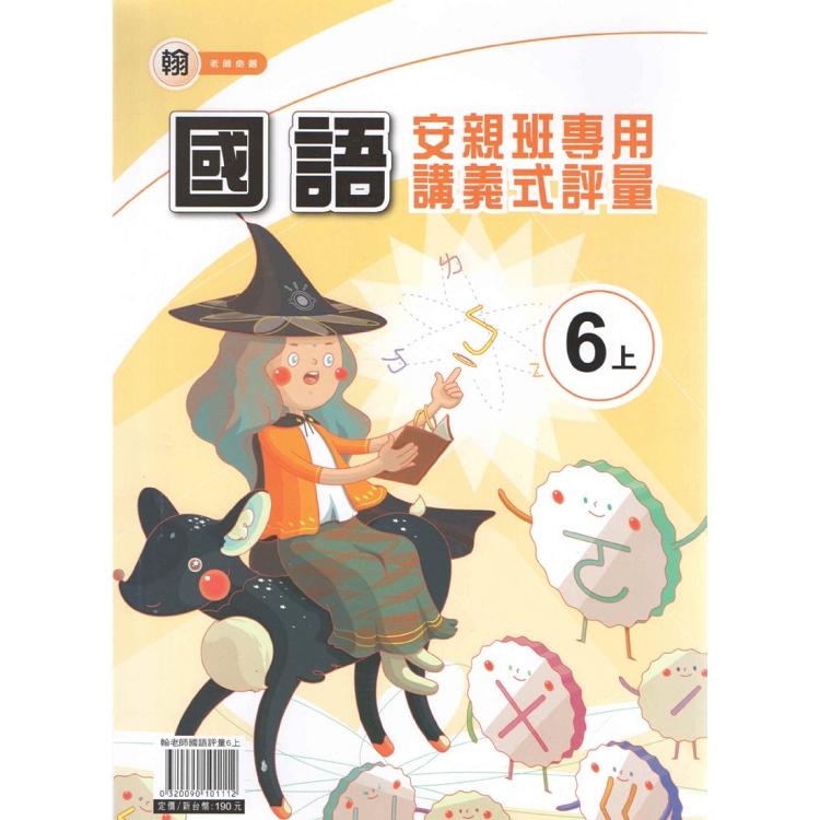 國小(翰老師)國語評量講義六上(108學年)