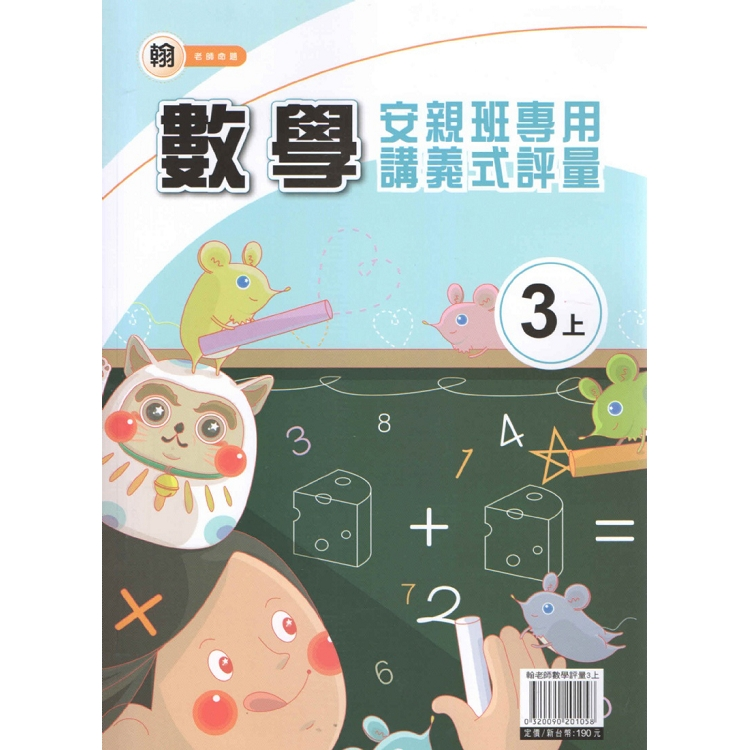 國小(翰老師)數學評量講義三上(108學年)