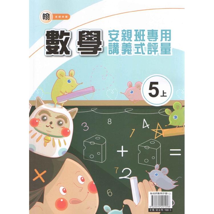 國小(翰老師)數學評量講義五上(108學年)