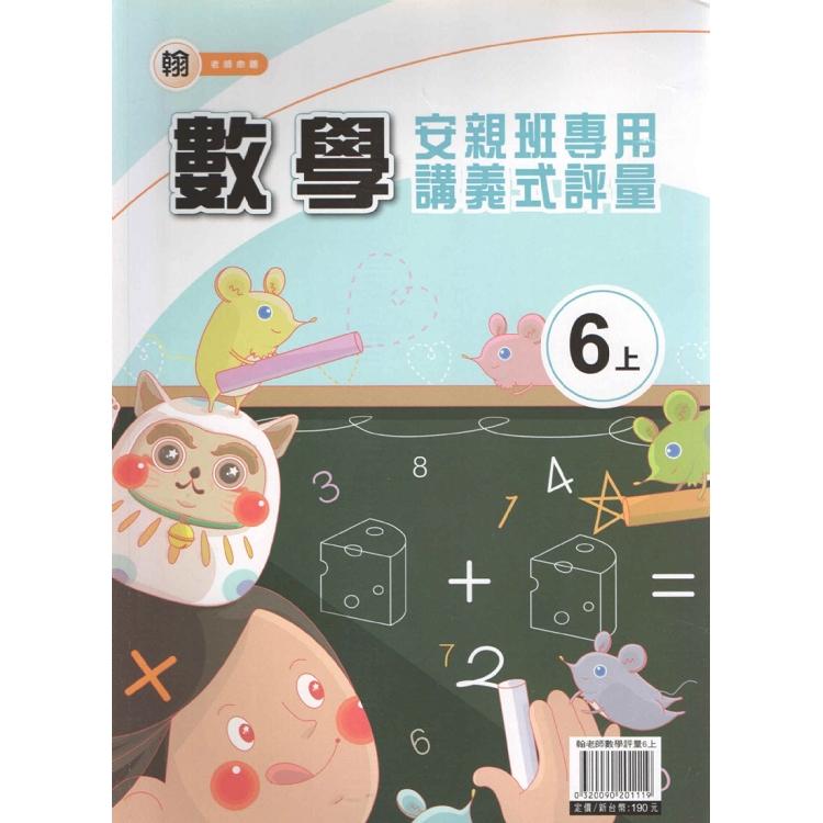 國小(翰老師)數學評量講義六上(108學年)