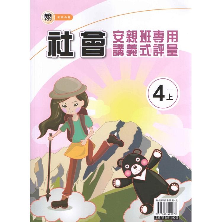 國小(翰老師)社會評量講義四上(108學年)
