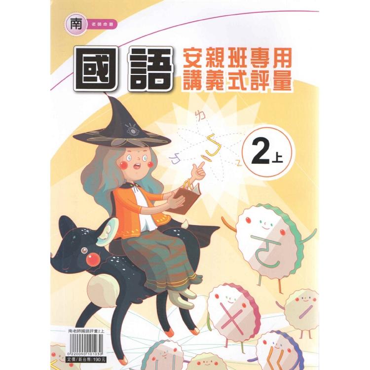 國小(南老師)國語評量講義二上(108學年)