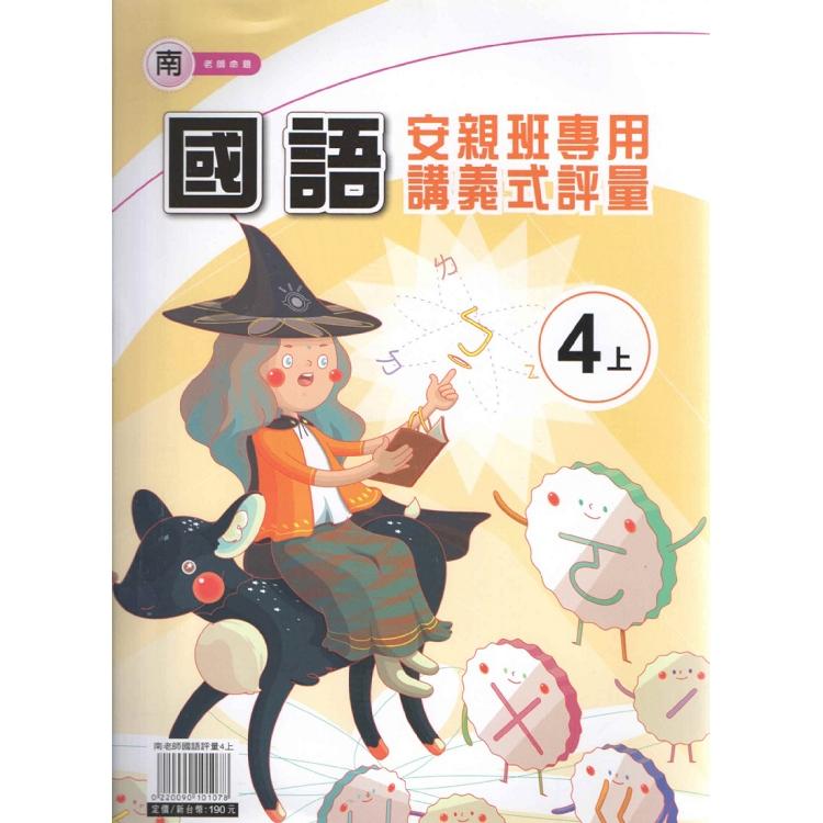 國小(南老師)國語評量講義四上(108學年)