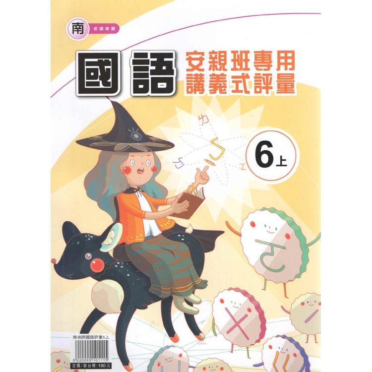 國小(南老師)國語評量講義六上(108學年)