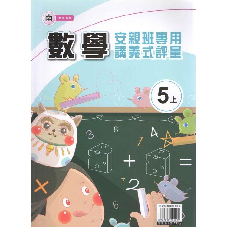 國小(南老師)數學評量講義五上(108學年)