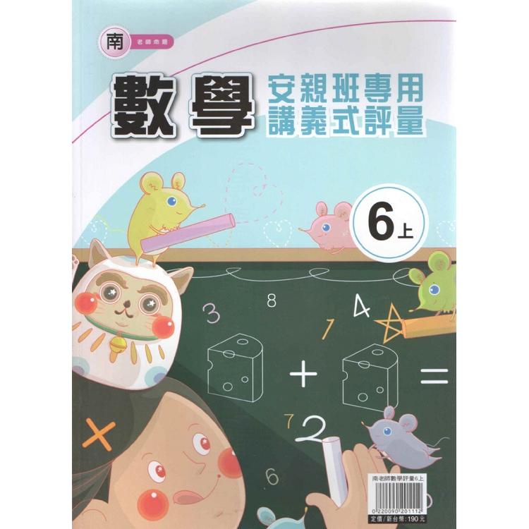 國小(南老師)數學評量講義六上(108學年)