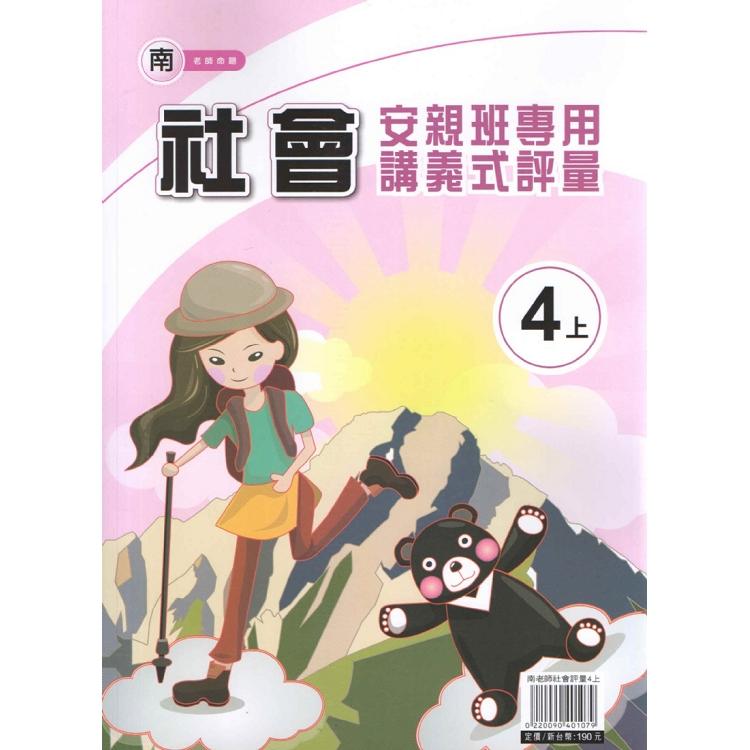 國小(南老師)社會評量講義四上(108學年)
