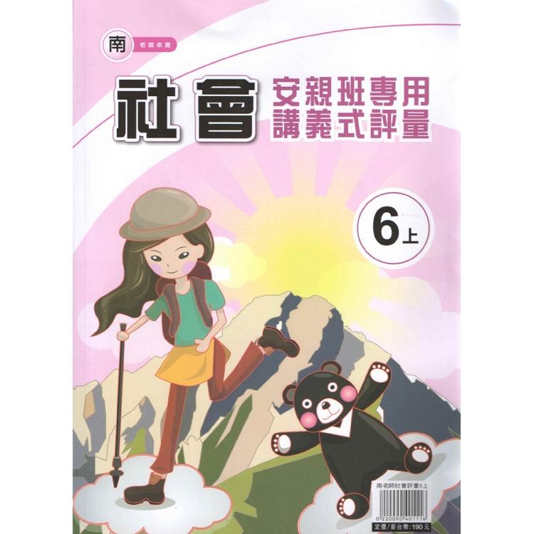 國小(南老師)社會評量講義六上(108學年)