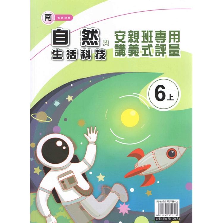 國小(南老師)自然評量講義六上(108學年)