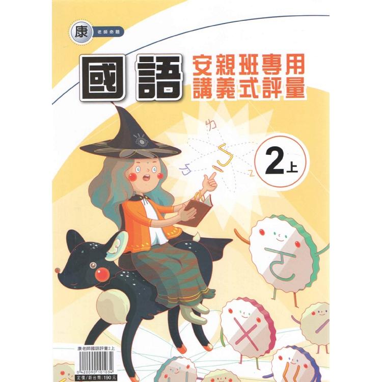 國小(康老師)國語評量講義二上(108學年)