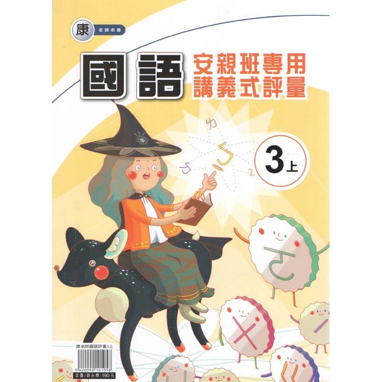 國小(康老師)國語評量講義三上(108學年)