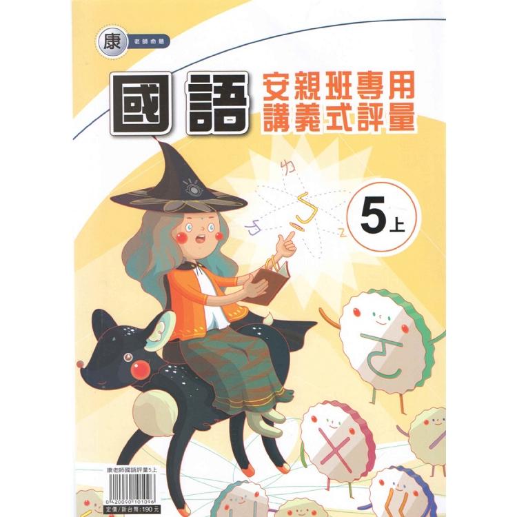 國小(康老師)國語評量講義五上(108學年)