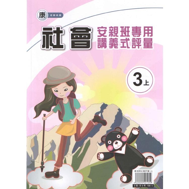 國小(康老師)社會評量講義三上(108學年)