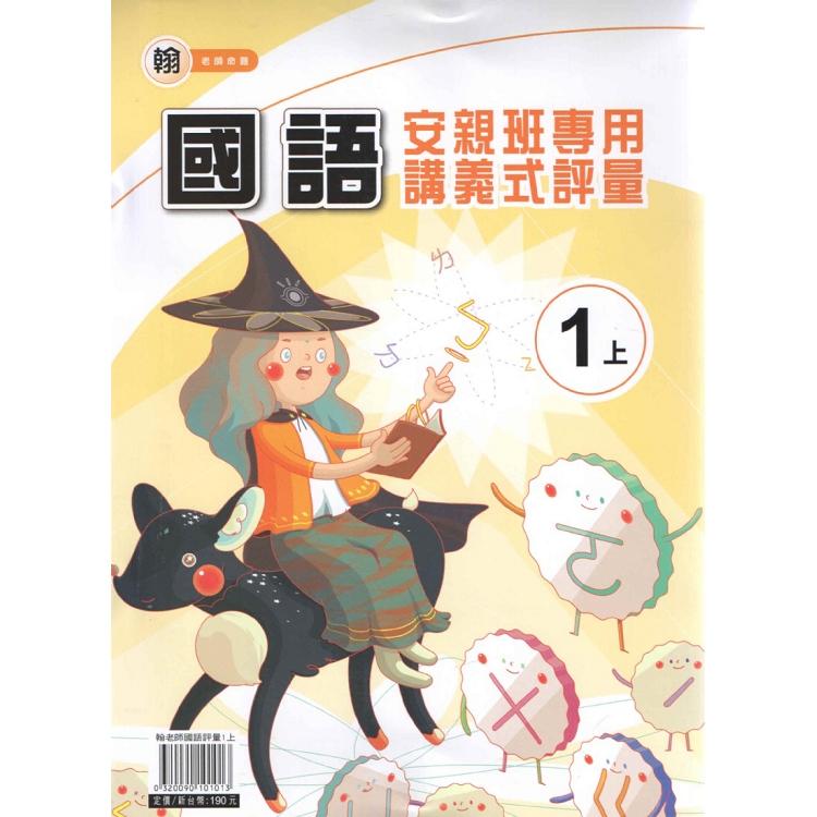 國小(翰老師)國語評量講義一上(108學年)