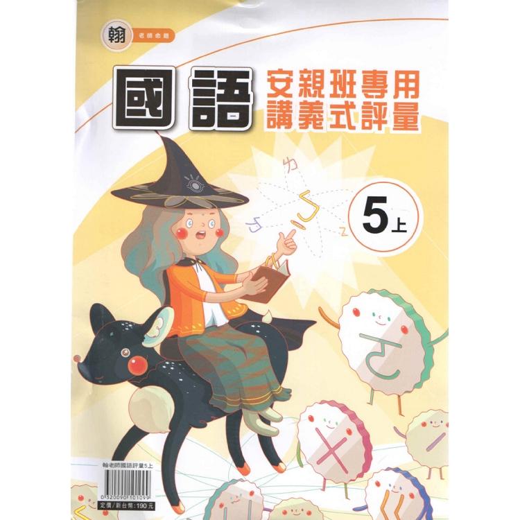 國小(翰老師)國語評量講義五上(108學年)