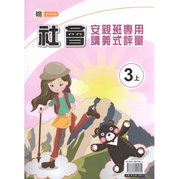 國小(翰老師)社會評量講義三上(108學年)