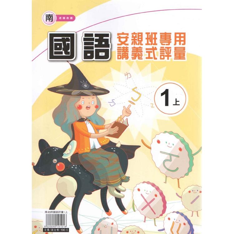 國小(南老師)國語評量講義一上(108學年)