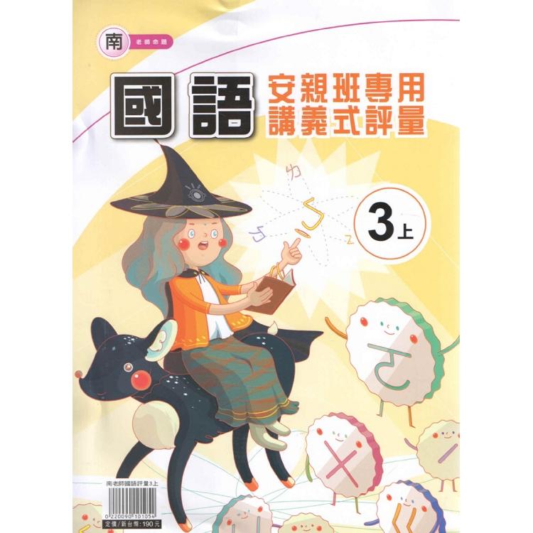 國小(南老師)國語評量講義三上(108學年)