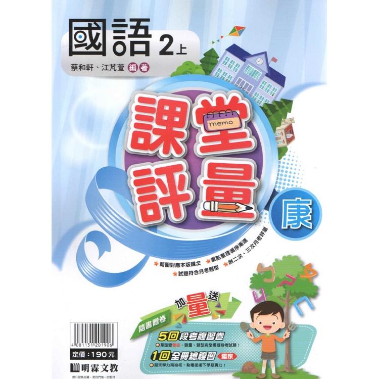 國小(康版)國語評量講義二上(108學年)