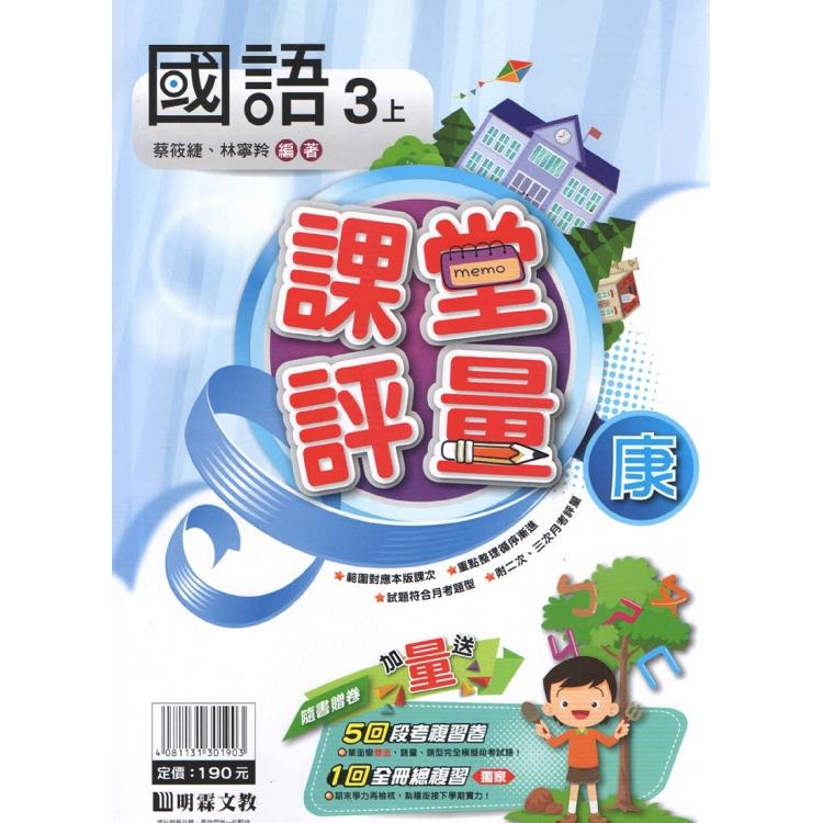 國小(康版)國語評量講義三上(108學年)