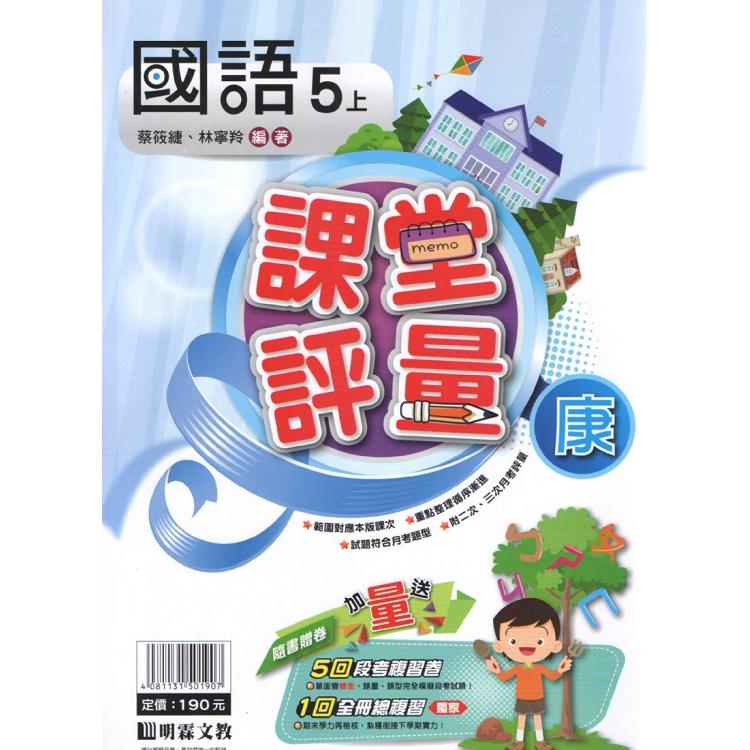 國小(康版)國語評量講義五上(108學年)