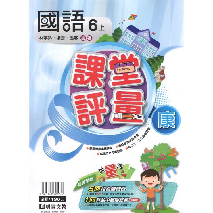 國小(康版)國語評量講義六上(108學年)