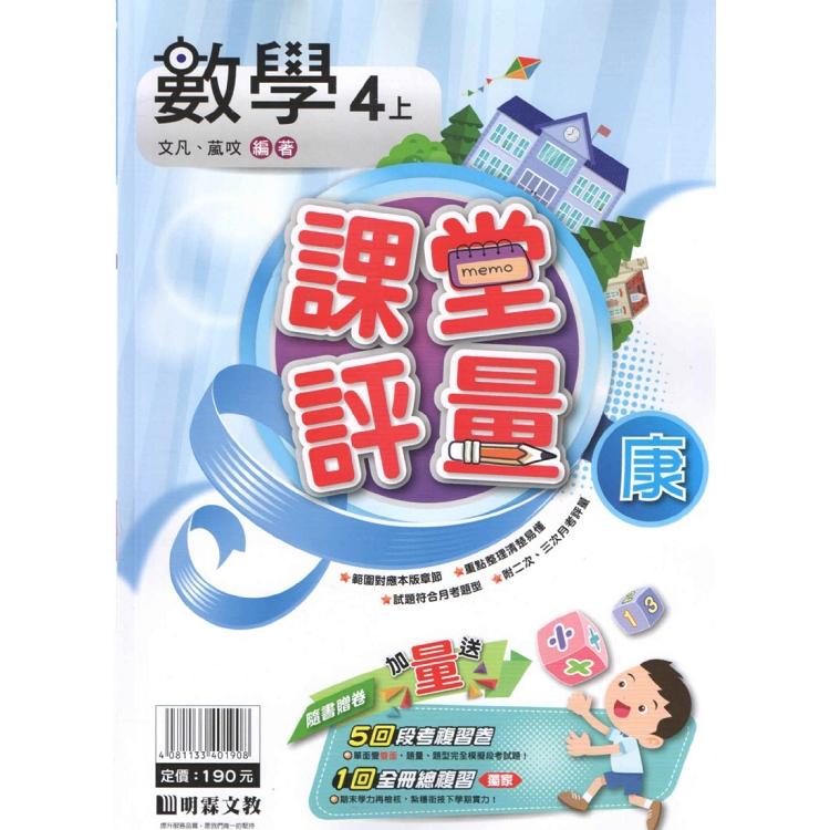 國小(康版)數學評量講義四上(108學年)