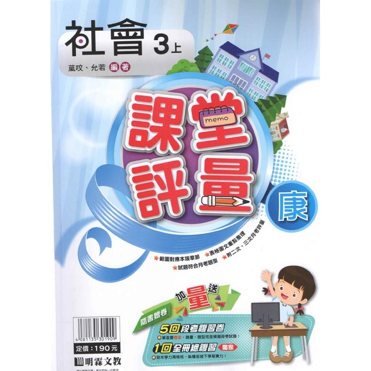 國小(康版)社會評量講義三上(108學年)