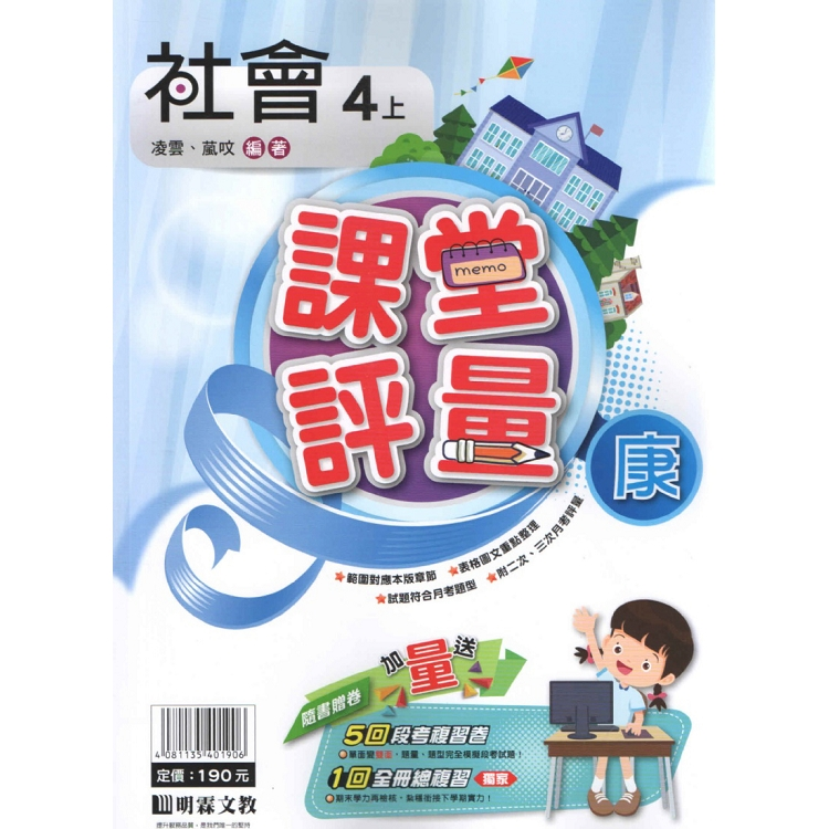 國小(康版)社會評量講義四上(108學年)