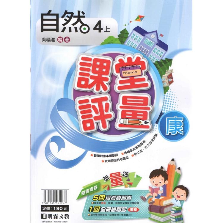 國小(康版)自然評量講義四上(108學年)