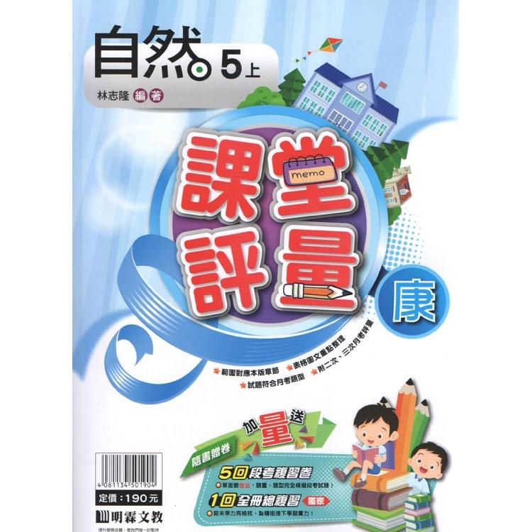 國小(康版)自然評量講義五上(108學年)