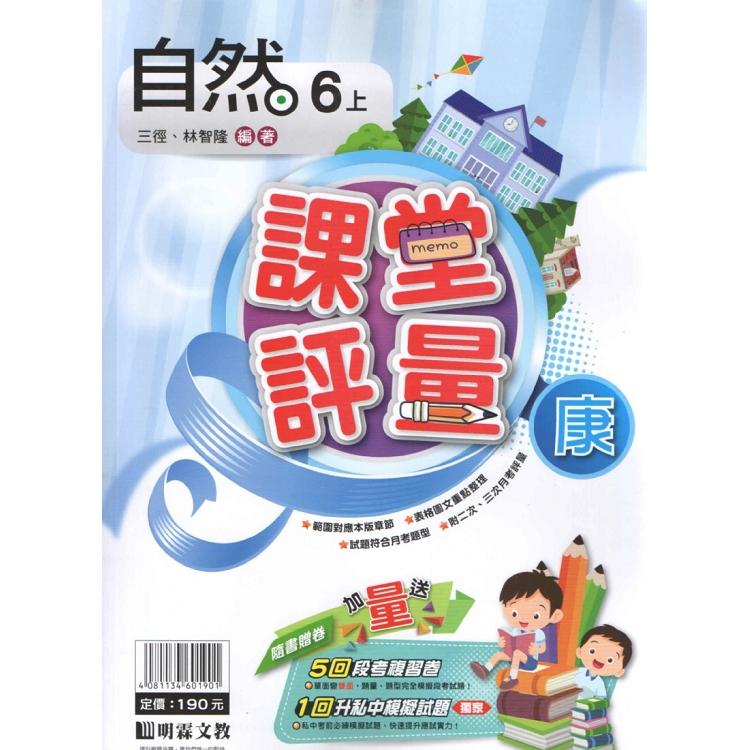 國小(康版)自然評量講義六上(108學年)