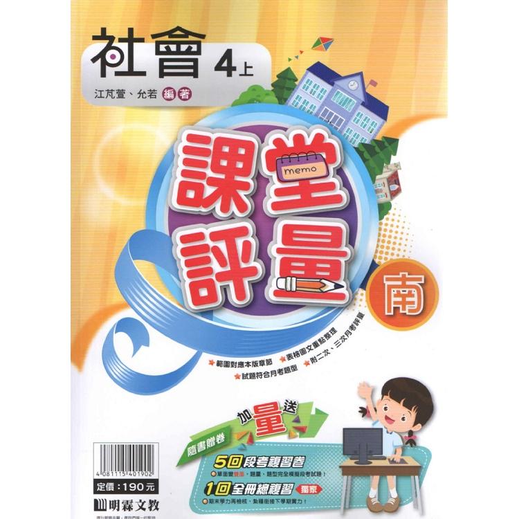 國小(南版)社會評量講義四上(108學年)
